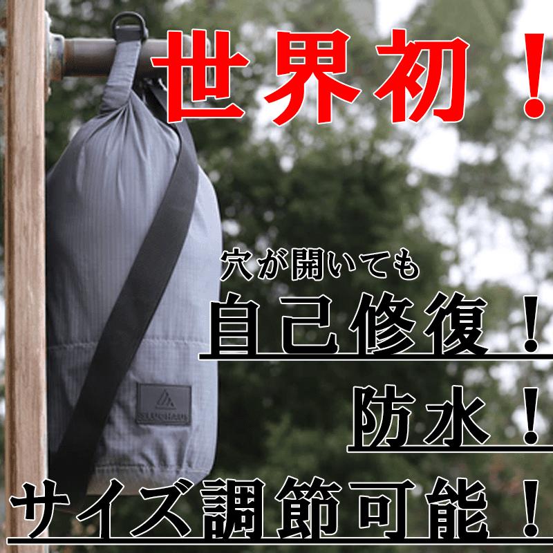 【世界初!穴が開いても塞がる⁉】自己修復防水バッグ