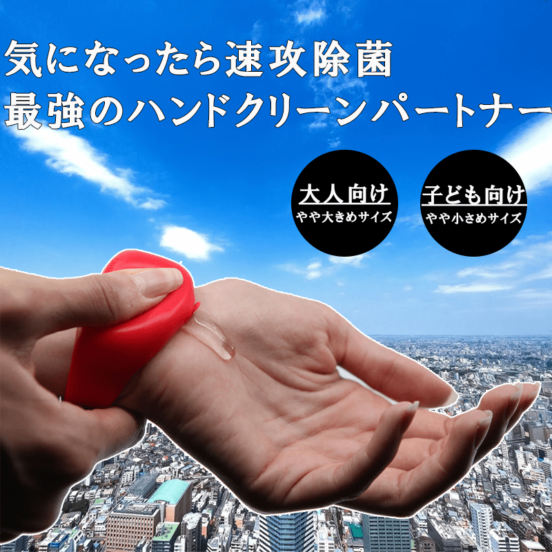 【気になったら速攻除菌!】リストバンド型サニタイザー