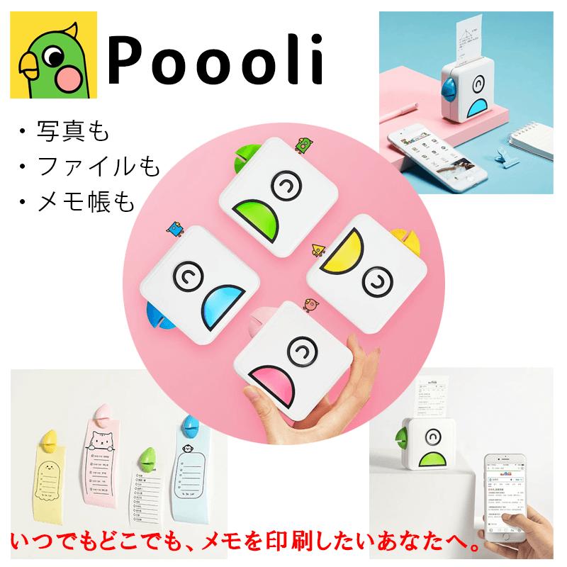 【秒速印刷!】いつでもメモ印刷したいあなたに。モバイルプリンター Poooliライト
