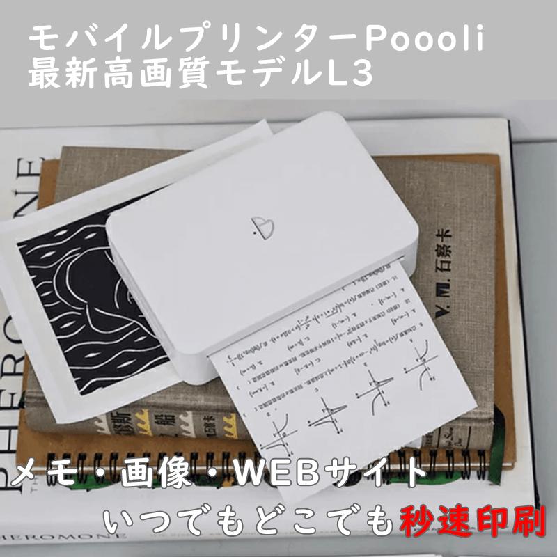 【高画質モバイルプリンター!】幅110mm対応Poooli最新モデルL3
