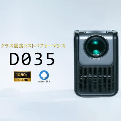 【圧倒的スペック・ハイコスパ!】スマートプロジェクターD035【4K対応/自動台形補正/Android9.0/ミラーリング対応】